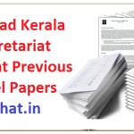 Kerala PSC Secretariat Assistant Previous Papers || Check Secretariat Auditor Exam Date & Question Papers @ www.keralapsc.gov.in